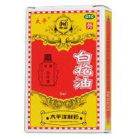 太平,白花油 , 5ml*1瓶/盒,用于关节酸痛,伤风感冒,头痛鼻塞,扭伤