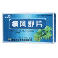 ,痛风舒片,0.32克*36片,用于湿热瘀阻所致的痛风病