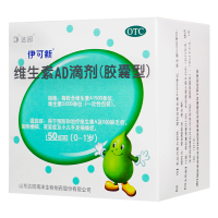 ,维生素AD滴剂(胶囊型)0-1岁 4盒*,50粒,用于预防和治疗维生素A及D的缺乏症