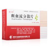 美乐妍,断血流分散片,0.5克*36片 ,用于功能性子宫出血,月经过多