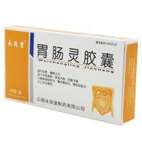 ,永孜堂 胃肠灵胶囊,0.3g*30粒,温中祛寒,健脾止泻。