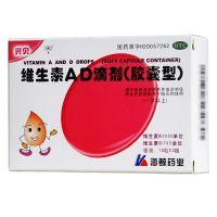 ,兴贝 维生素AD滴剂(胶囊型)1岁以上,20粒,预防和治疗维生素A及D的缺乏症。