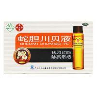 潘高寿,蛇胆川贝液,10ml*6支/盒 ,本品用于祛风止咳,除痰散结
