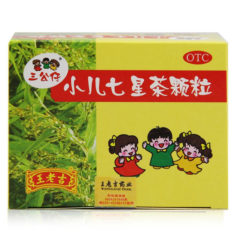 王老吉,三公仔小儿七星茶颗粒,7g*10袋/盒,