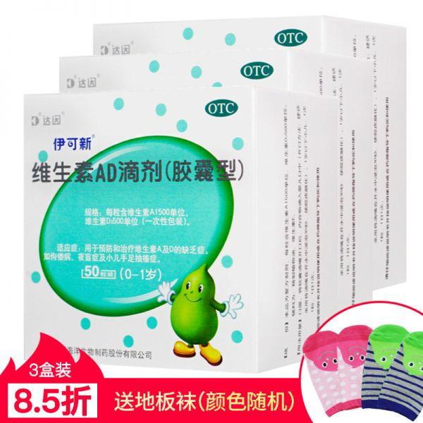维生素AD滴剂(胶囊型)0-1岁