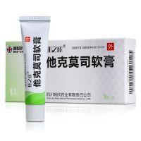 明之欣,他克莫司软膏, 0.1%(10毫克:10克),非免疫受损在因潜在危险而不宜使用传统疗法