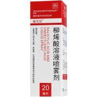 ,施芙洛 柳烯酸溶液喷雾剂,20毫升,
