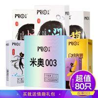 米奥,003超薄天然胶乳橡胶避孕套 超值80只装,,【性价比高 隐私发货】用于安全有效的避孕。
