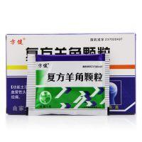 方健,复方羊角颗粒 ,8g*8袋 ,用于偏头痛,血管性头痛,紧张性头痛,也可用于神经痛
