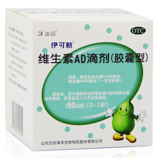 伊可新 维生素AD滴剂(胶囊型)0-1岁