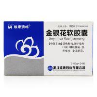 维康清畅,金银花软胶囊 ,0.53g*24粒,用于发热口渴、咽喉肿痛、热疖疮疡、小儿胎毒等