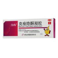 ,立方 克痤隐酮凝胶,6g/盒,用于黑头 白头及脓疮型痤疮