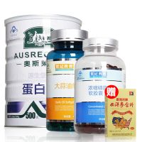 奥斯莱康,【降压降脂提高免疫力经典套餐】蛋白粉+大蒜油软胶囊+浓缩磷脂软胶囊,,