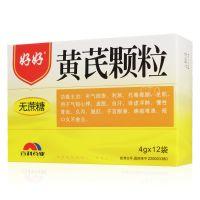 好好,黄芪颗粒, 4克*12袋 ,用于气短心悸,自汗