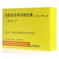 维固力,硫酸氨基葡萄糖胶囊, 0.25克*10粒,适用于原发性及继发性骨关节炎