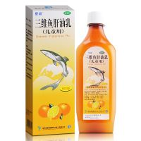 星鲨,三维鱼肝油乳(儿童用),500g,【3盒划算装】用于预防和治疗儿因童维生素缺乏引起的疾病
