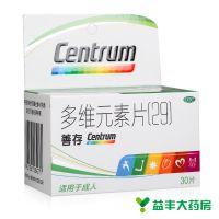 善存,多维元素片,30片/盒,用于预防和治疗因维生素与矿物质缺乏所引起的各种疾病