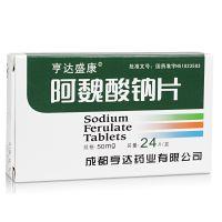 亨达盛康,阿魏酸钠片,50毫克*24片,本品主要用于动脉粥样硬化、冠心病、脑血管病、肾小球疾病、肺动脉高压、糖尿病性血管病变等