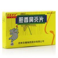 吉春黄金,胆香鼻炎片,36片/盒,用于慢性单纯性鼻炎、过敏性鼻炎、急慢性副鼻窦炎