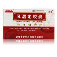 吉春,风湿定胶囊 ,0.3g*18粒 ,用于风湿性关节炎,类风湿性关节炎,颈肋神经痛