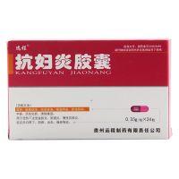 远程,抗妇炎胶囊 ,0.35g*24粒,用于湿热下注型盆腔炎,阴道炎,慢性宫颈炎等