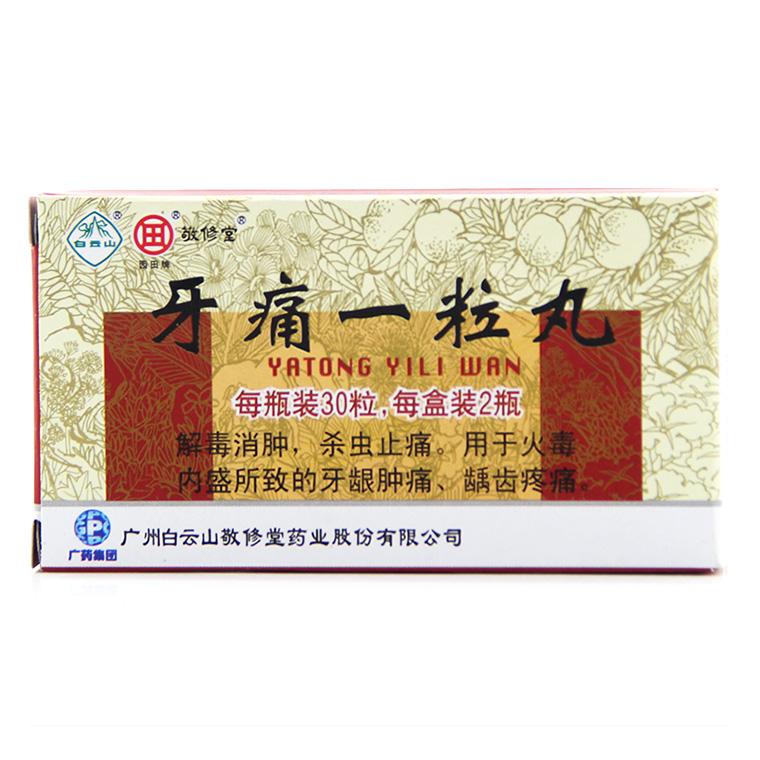 敬修堂,牙痛一粒丸,30丸*2瓶/盒,用于火毒内盛所致的牙龈肿痛、龋齿疼痛