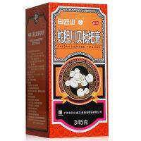 ,白云山  蛇胆川贝枇杷膏,345克,用于燥邪犯肺引起的咳嗽咯痰、胸闷气喘、鼻燥、咽干喉痒等症。