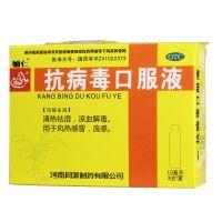 辅仁,抗病毒口服液,10毫升*8支,用于风热感冒,温病发热及呼吸道感染,流感、腮腺炎病毒感染疾患