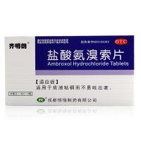 齐明朗,盐酸氨溴索片,30毫克*10片*2板,适用于痰液粘稠而不易咳出者