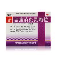 辅仁,齿痛消炎灵颗粒 ,10g*7袋/盒,【包邮】适用于疏风清热,凉血止痛