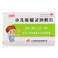 ,红蓓灵 小儿咳喘灵泡腾片,1.5克*6片 ,用于上呼吸道感染引起的咳嗽