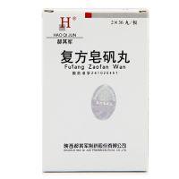 郝其军,复方皂矾丸,0.2g*72丸/盒,用于再生障碍性贫血,白细胞减少症,血小板减少症