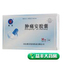 奥星,肿痛安胶囊,0.28g*36粒,用于风痰瘀阻引起的牙痛、咽喉肿痛、口腔溃疡