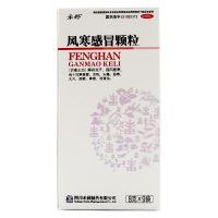 ,风寒感冒颗粒 ,8g*9袋,用于风寒感冒,发热,头痛,恶寒,无汗,咳嗽等