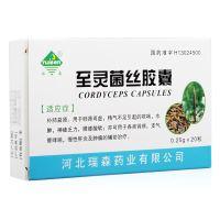 瑞森,至灵菌丝胶囊, 0.25g*20粒/盒,补肺益肾,止咳化痰,增强机体免疫功能
