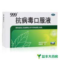,【    第二件0元】999 抗病毒口服液,10毫升*12支,用于风热感冒 流感