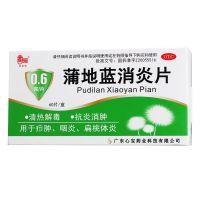 ,蒲地蓝消炎片,0.6g*60片/盒,适用于疖肿,咽炎,扁桃腺炎