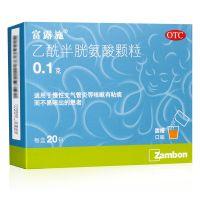 富露施,乙酰半胱氨酸颗粒,20包/盒,
