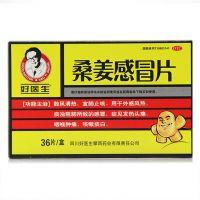 好医生,桑姜感冒片,0.25g*36片/盒,用于感冒,咳嗽,头痛,咽喉肿痛