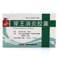 辅仁,穿王消炎胶囊,0.22g*36粒/盒,用于痰热咳喘,腹痛,以及急慢性扁桃体炎、咽喉炎等