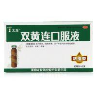 太龙,双黄连口服液_浓缩型,每支装10ml(浓缩型),疏风解表,清热解毒