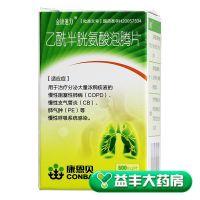 ,金康速力  乙酰半胱氨酸泡腾片,600毫克*7片,慢性支气管炎  肺气肿