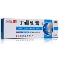 ,丁硼乳膏,65g/支,【包邮 赠棉签】有消炎止痛作用,用于牙龈炎,牙周炎等