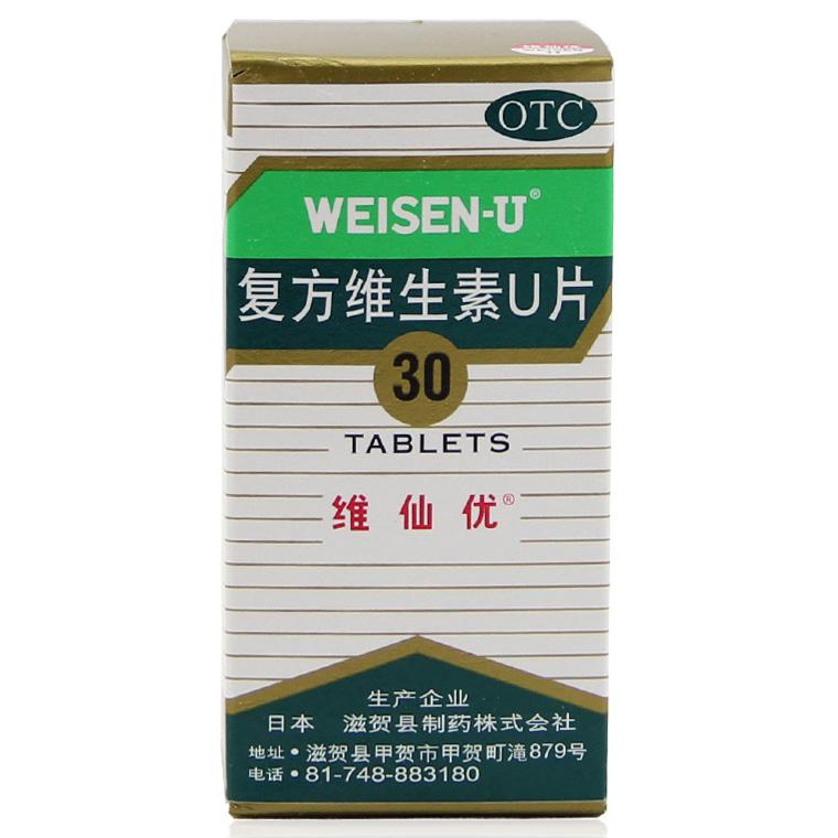,维仙优复方维生素U片,30片*1瓶/盒,主治胃酸过多,胃灼热等