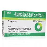 恩久平,盐酸氨溴索分散片,30毫克*20粒 ,用于急、慢性呼吸道疾病
