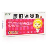 ,康妇消炎栓,2.8g*7粒,用于湿热,湿毒所致的带下病、阴痒、阴蚀,症见下腹胀痛或腰骶胀痛等
