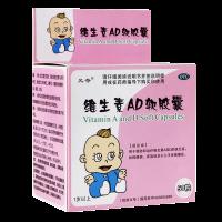 , 允奇 维生素AD软胶囊,50丸,用于治疗维生素A/D缺乏症