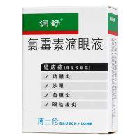 润舒,氯霉素滴眼液 ,5毫升*12.5毫克 ,用于结膜炎、沙眼、角膜炎和眼睑缘炎