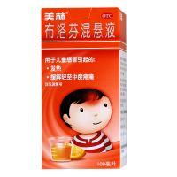 美林,布洛芬混悬液,100ml/瓶,【包邮 降温测温 套餐更省心】适用于儿童感冒引起的发热