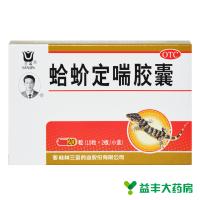 三金,蛤蚧定喘胶囊,0.5g*20粒/盒,滋阴清肺,祛痰平喘